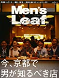 Men��s Leaf (Leaf MOOK)