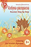 Coloring Russian Alphabet: Azbuka 1 (Russian Step by Step for Children) (Volume 1)