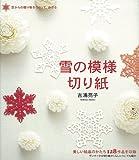 雪の模様切り紙—空からの贈り物をつくって、かざる 美しい結晶のかたち128作品を収録