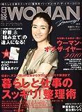 日経 WOMAN (ウーマン) 2010年 01月号 [雑誌]