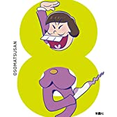 【Amazon.co.jp限定】おそ松さん 第八松 (オリジナル缶バッチ)(全巻購入特典:「描き下ろし【パジャ松さん】絵柄「松のれん」引換シリアルコード付) [Blu-ray]