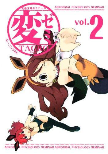 変ゼミ 2 (2) (モーニングKC)