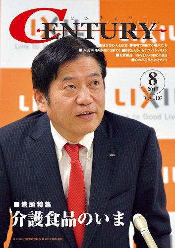 Monthly CENTURY (century) 2013 - August issue