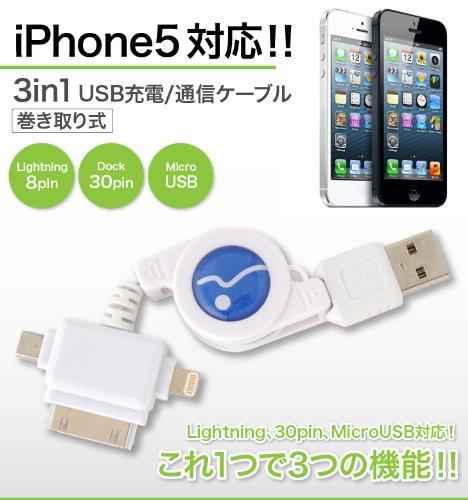 Lightning 巻き取り式 USBケーブル 3in1モデル ライトニング(iPhone5/iPad mini/iPad Retina)/30pinDock(旧世代iPhone・iPad)/マイクロUSB(Wifiルーター等)に1本で対応可能> 充電・同期(データ通信)