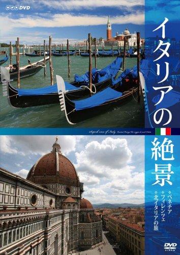 イタリアの絶景 ベネチア・フィレンツェ・北イタリアの旅 [DVD]