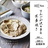 イザメシ Deli りんごが決め手の生姜焼き(長期保存おかず) 1箱18食入