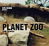 世界の動物園