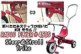 Steer & Stroll Trike #451A