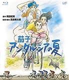 �ػ� ������륷���β� [Blu-ray]