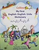 Collins My First English-English-Urdu Dictionary (Collins First)