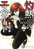 灼熱のエスクード2  LADY STARDUST (富士見ファンタジア文庫 132-8)
