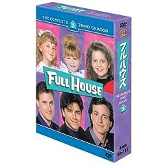 【クリックでお店のこの商品のページへ】フルハウス〈サード・シーズン〉コレクターズ・ボックス [DVD]