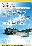 シリーズ歴史の真実 「日米決戦」の真実 (THE FACTスーパーセレクションDVD)