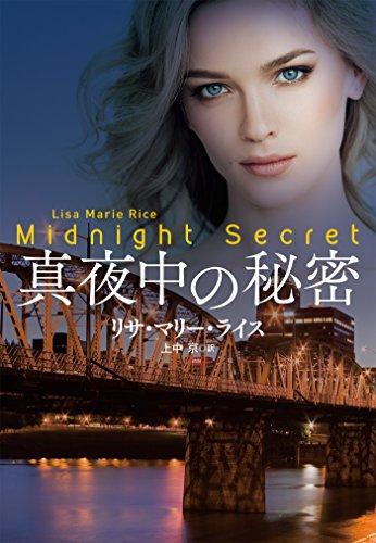 真夜中の秘密 ミッドナイトシリーズ (扶桑社BOOKSロマンス)