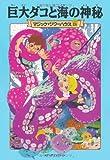 巨大ダコと海の神秘 (マジック・ツリーハウス (25))