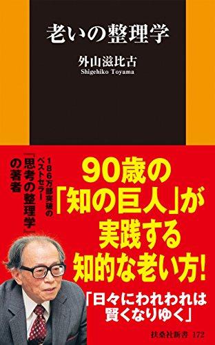 老いの整理学 (扶桑社BOOKS新書)