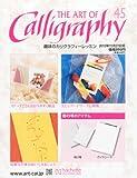 趣味のカリグラフィーレッスン 2013年 11/27号 [分冊百科]