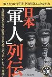 日本「軍人」列伝 (別冊宝島)