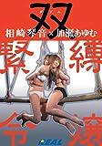 ダブル緊縛令嬢 相崎琴音・加瀬あゆむ [DVD]