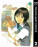 ガールフレンド 2 (ヤングジャンプコミックスDIGITAL)