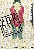 2DK 1 (ヤングジャンプコミックス)