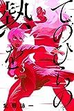 てのひらの熱を(3) (週刊少年マガジンコミックス)