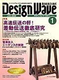 Design Wave MAGAZINE (デザイン ウェーブ マガジン) 2009年 01月号 [雑誌]