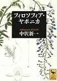 フィロソフィア・ヤポニカ (講談社学術文庫)