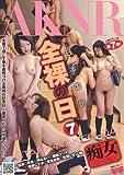 日本国民全裸の日7 痴女バージョン [DVD]