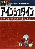 img - for Einstein (genius? Scientist series) (2009) ISBN: 4265046738 [Japanese Import] book / textbook / text book