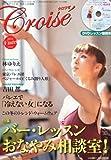 Croise (クロワゼ) Vol.49 2013年 01月号 DVD付録 [雑誌]
