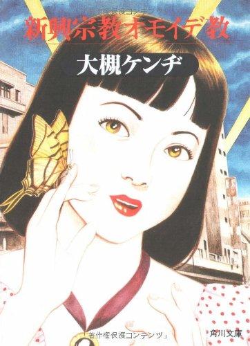 新興宗教オモイデ教 (角川文庫)