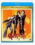 俺たちの旅 Vol.5 [Blu-ray] (商品イメージ)