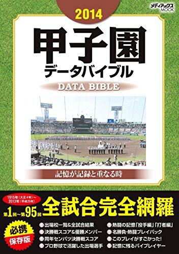 2014 甲子園データバイブル (メディアックスMOOK)