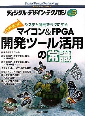 ディジタル・デザイン・テクノロジ〈No.5〉マイコン&FPGA開発ツール活用の常識―うまく使ってシステム開発をラクにする