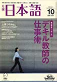 月刊 日本語 2007年 10月号 [雑誌]
