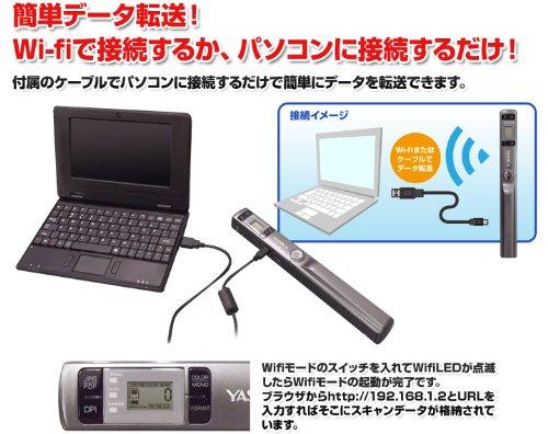 【スマホ・タブレットへWi-Fi 転送できる!!】 YASHICA 無線LAN搭載 ハンディスキャナ HS-420W 【ビジネスバッグに入る軽量・コンパクト設計/最大 約47,500枚 保存可能!】