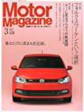 Motor Magazine (モーター マガジン) 2011年 03月号 [雑誌]
