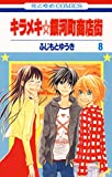 キラメキ☆銀河町商店街 8 (花とゆめコミックス)
