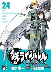 鉄のラインバレル(24) (チャンピオンREDコミックス)
