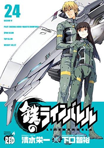 鉄のラインバレル 24 (チャンピオンREDコミックス)