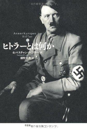 新訳 ヒトラーとは何か