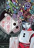 機巧童子 1 (ぶんか社コミックス ホラーMシリーズ)
