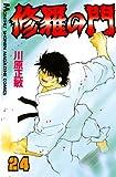 修羅の門(24) (月刊マガジンコミックス)