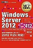 MCP教科書 Windows Server 2012 試験番号70-412