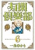 有閑倶楽部DX 6 (6) (集英社ガールズコミックス)