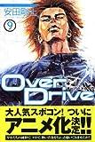OverDrive(9) (少年マガジンコミックス)