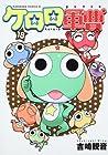ケロロ軍曹 第18巻 2009年02月26日発売