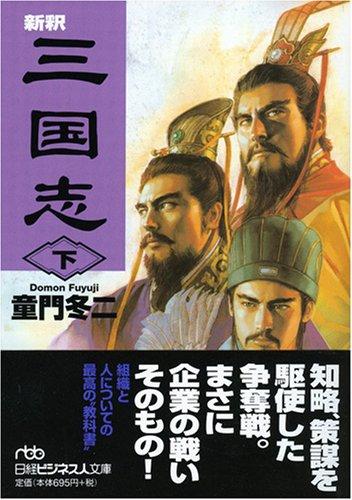 新釈三国志