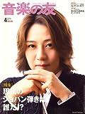 音楽の友 2009年 04月号 [雑誌]